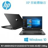 HP Pavilion G 15-ec1006AX 黑15.6吋電競筆電 (R7-4800H/8G/512G/GTX1650-4G) 贈8G記憶體