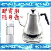 《搭贈隨身壺》Tiamo HB-3166C 五段式定溫 0.8公升 手沖細口壺 電水壺 快煮壺 (HG2448)