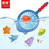 洗澡玩具 兒童戲水捏捏叫子撈魚樂套裝女孩男孩兒童玩水寶寶洗澡玩具