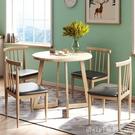 北歐餐桌家用現代簡約餐桌椅組合小戶型圓桌2人4洽談桌椅接待桌子 俏girl YTL