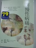 【書寶二手書T4/醫療_LKB】與慢性病痛和好_諾曼‧萊特