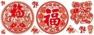 壁貼【橘果設計】福字貼過年 新年  無膠...