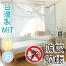 蚊帳 - 雙人[懸掛式綁繩] 超密度透氣網 吊掛 寢居樂台灣製