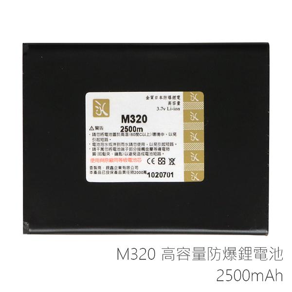 ▼鴻海 InFocus M320/M530/M550/M330/台灣大哥大 TWM A8/X3 高容量電池/防爆高容量電池