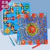 玩具 磁性運筆迷宮益智玩具專注力訓練多功能小孩親子周歲兒童走珠『快速出貨』