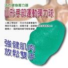 金德恩 台灣製造 山型手部握力訓練健身彈力球/握力球/復健/末梢神經/健身器材/鍛鍊手指