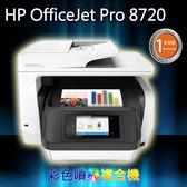 【2手機/內附環保XL墨水匣】HP OfficeJet Pro 8720多功合一印表機(D9L19A)~優於epson xp-721