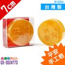 B1994_平安手工皂_直徑7cm_高2.5cm_肥皂_香皂