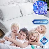 【eyah】瑞士防蹣抗菌生醫級防水膜天絲床包/保潔墊含枕套三件組-雙人