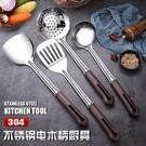 廚具套裝304不銹鋼鍋鏟勺子全套家用鏟勺...