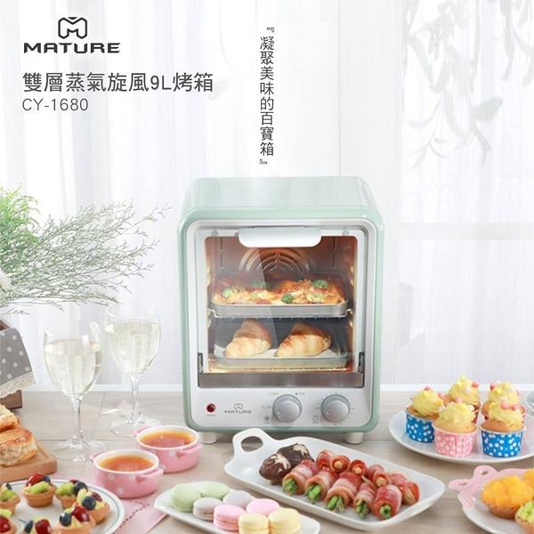 MATURE美萃 雙層蒸氣旋風9L烤箱-薄荷綠 CY-1680