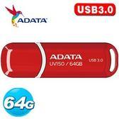 ADATA 威剛 UV150 64GB 隨身碟 (紅色)