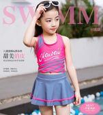 兒童裙式分體游泳衣保守運動泳裝