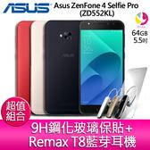 分期0利率 華碩ASUS Zenfone 4 Selfie Pro (ZD552KL)★孔劉代言+贈9H 鋼化玻璃保護貼+藍牙耳機