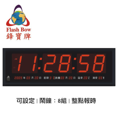 鋒寶    FB-6823   LED數字型電子日曆