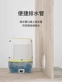 除濕機 公眾除潮除濕機家用除濕器臥室干燥機小型抽濕機吸濕神器室內工業 8號店WJ