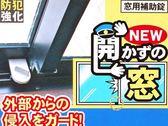 Loxin【SI0220】日本製 氣窗安全鎖 免安裝 隨裝即可用 窗戶警察 窗戶安全鎖 防竊賊 防小偷