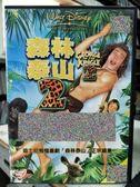 挖寶二手片-Y30-037-正版DVD-電影【森林泰山2】-迪士尼強檔喜劇 森林泰山正宗續集