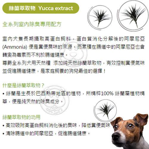 【zoo寵物商城】Equilibrio尊爵《幼犬》機能天然糧狗糧-2kg(4.4lb)