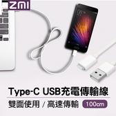【marsfun火星樂】ZMI 紫米 Type-C USB 充電傳輸數據線 100公分/AL701/雙面使用/適用筆記型電腦/高速傳輸