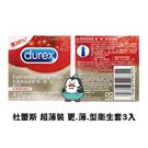 Durex杜蕾斯衛生套 保險套 超薄裝 更.薄.型衛生套3入