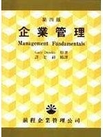 二手書博民逛書店《企業管理4/e(Management Fundamentals