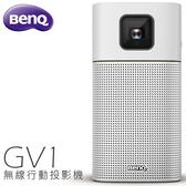 【3月限定 送無線充電板+2好禮 結帳再折扣】BENQ GV1 LED 無線微投影機