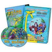 黃色長頸鹿-童話詩集DVD 附精裝童詩集手冊