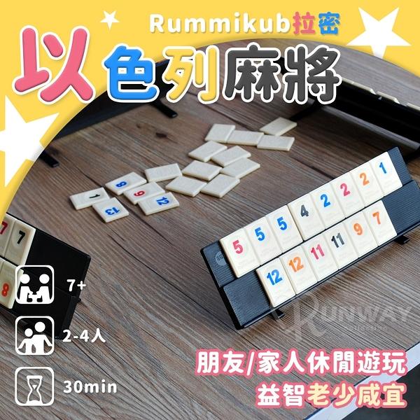 標準 盒裝 Rummikub 拉密 益智 桌遊 以色列麻將 新年禮物 過年聚會 2-4人 派對遊戲