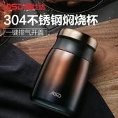 燜燒杯燜燒罐悶燒壺燜粥神器304不銹鋼便攜超長保溫桶800ML『櫻花小屋』