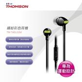 THOMSON 繽紛色彩耳機 TM-TAEL02M  ◆專為運動設計