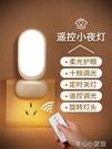 感應燈 感應無線遙控小夜燈臥室插電燈嬰兒餵奶夜光節能床頭臺燈 新年特惠