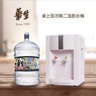 桶裝水 桶裝水飲水機 優惠組 桶裝水 全台宅配 台北