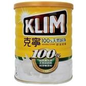 克寧100%天然純淨即溶奶粉750g+50g【康鄰超市】