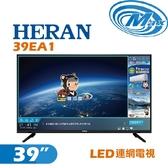 《麥士音響》 HERAN禾聯 39吋 LED電視 連網 39EA1