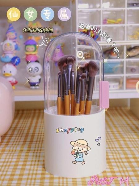 化妝刷收納桶帶蓋防塵便攜有蓋放刷子筒盒ins風粉刷眉筆眼影刷桶 JUST M