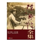 陳澄波全集(第十四卷)228文獻