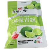 檸檬青絲 台灣一番 天然無添加 無人工色素 150克 天然檸檬果乾蜜餞 零食點心下午茶 【正心堂】