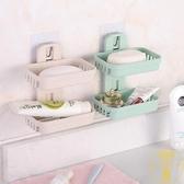 4個裝 免打孔肥皂盒瀝水壁掛香皂架雙層肥皂架浴室置物架【雲木雜貨】