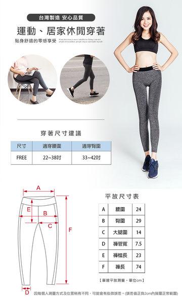 24hr全日著高彈舒適韻律魔力褲 台灣製 瑜珈褲 有氧褲 彈力 彈性