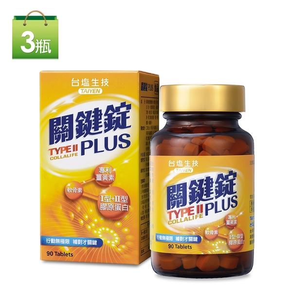 【台鹽生技】關鍵錠PLUS(90錠/瓶)3罐