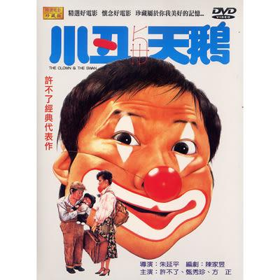 小丑與天鵝DVD 許不了/方正