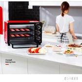 220V 電烤箱家用烘焙小型烤箱多功能全自動蛋糕30升大容量  LN3185【甜心小妮童裝】