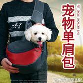 寵物包外出便攜狗包貓書包背包貓咪袋子泰迪外帶胸前背狗包用品 印象家品旗艦店