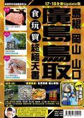 (二手書)廣島鳥取食玩買終極天書(2017-18版全新Update版)