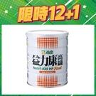 (加送乙罐) 益富益力康高纖750g*12罐/箱 *維康*