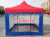 四面透明圍戶外廣告擺攤雨棚遮陽篷圍布簡易車棚活動燒烤折疊帳篷 生活樂事館NMS
