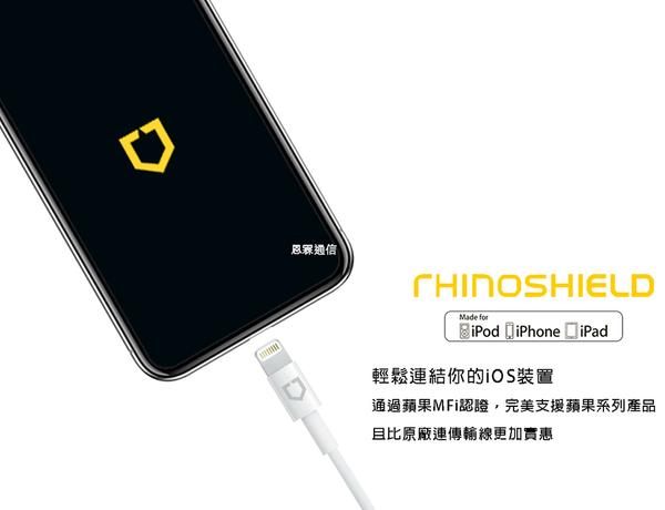『犀牛盾-蘋果原廠1米認證充電線』Apple iPhone 7 i7 iP7 MFI 充電傳輸線 MFI認證線 快充線
