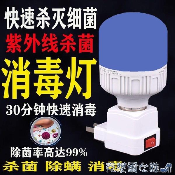 消毒燈 醫用紫外線消毒燈便攜式USB充電臭氧UVC車載迷你小型移動除螨家用 快速出貨