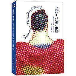 簡體書-十日到貨 R3Y【超人外傳】 9787519207991 世界圖書出版公司 作者:葛籣·韋爾登(Glen Weld